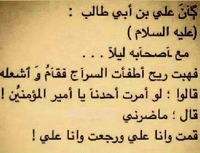 علي وهل مثله في الخلق غير ابن عمه النبي Ali Quotes Imam Ali Quotes Quotes