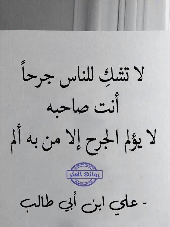 الشكوى الجرح الالم الحزن اكتم لا تشكو حزنك Faith Quotes Words Arabic Books