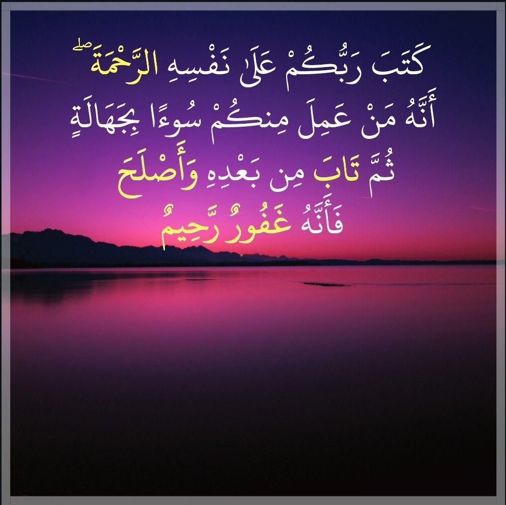 قرآن كريم آية كتب ربكم على نفسه الرحمه Ramadan Neon Signs Quran