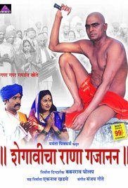 Watch Shegavicha Rana Gajanan Full-Movie Streaming