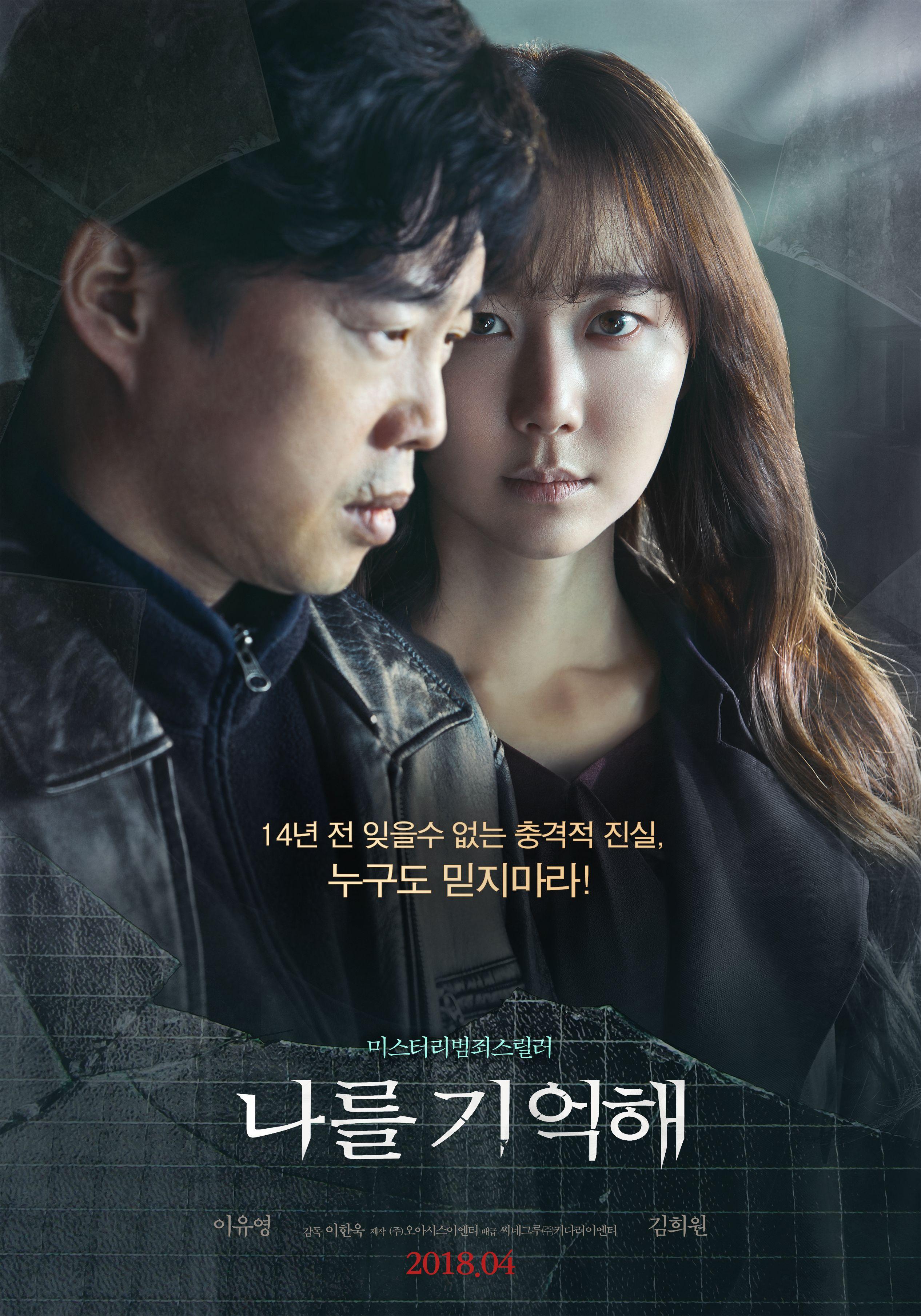 (Korean Movie)P2.jpg in 2020 Movies 2017