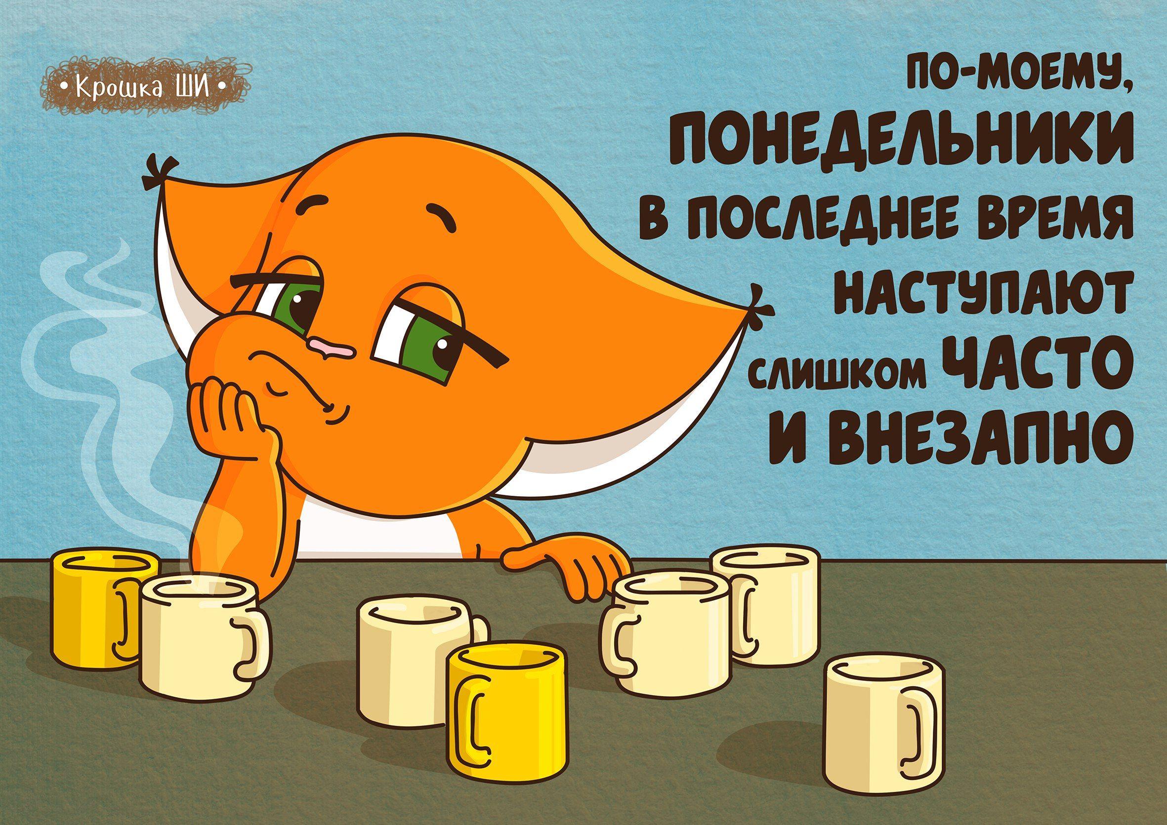 Картинка про понедельник прикольная, учителя открытки