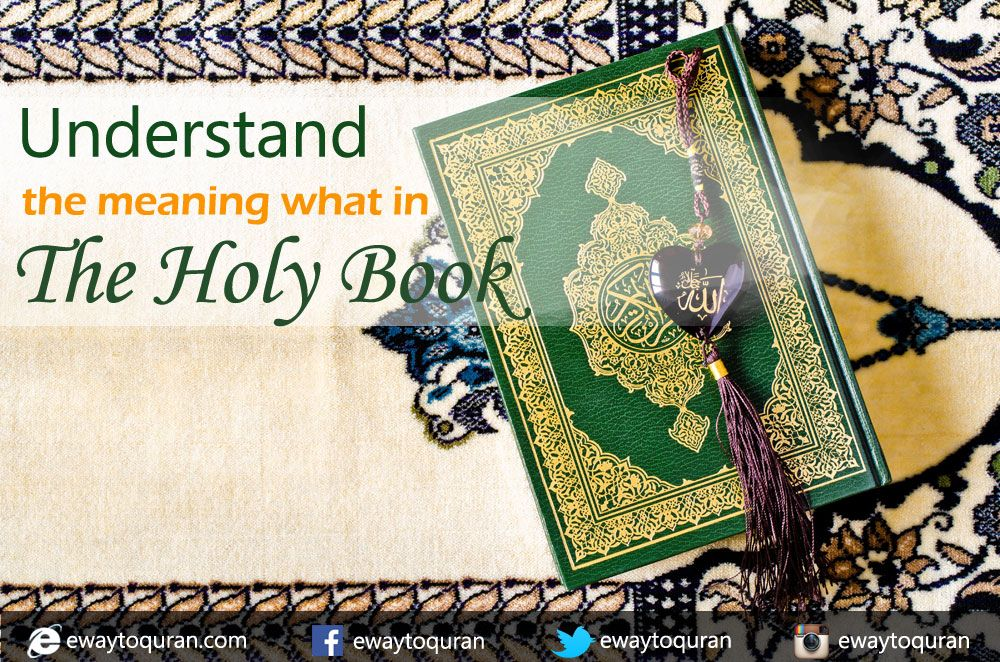 Ewaytoquran Academy delivering the environment of modern  tradition Online Teaching through which student can experience the real time  class rooms. Visit our website http://www.ewaytoquran.com or can contact us  at support@ewaytoquran.com or call on 01126943121 Want to learn holy Quran, please visit this link http://ewaytoquran.com/  and claim your demo classes by professional teachers