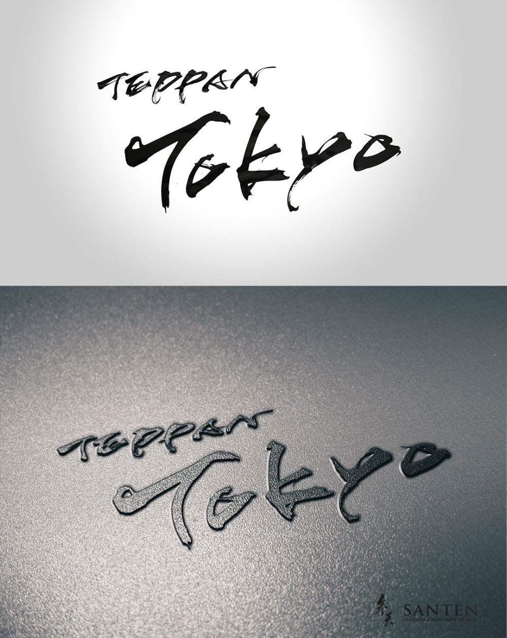 かっこいい筆文字ロゴ 看板デザイン制作依頼 1 4 Santen Design 筆文字 デザイン ロゴデザイン