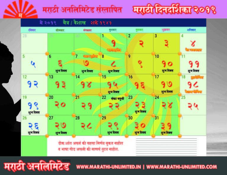 May 2019 Marathi Calendar Free Download  | Marathi Calendar
