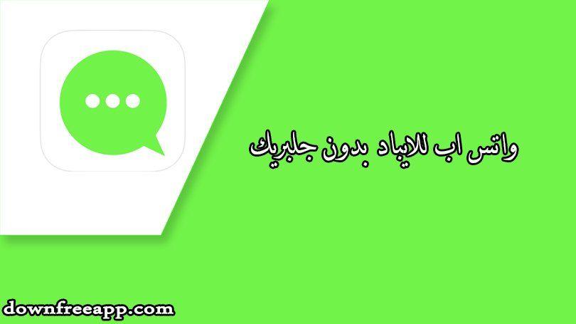 تحميل واتس اب للايباد بدون جلبريك Whatsapp For Ipad رابط مباشر مجانا تشغيل واتس اب للايباد بدون جلبريك او مع الجلب Company Logo Vimeo Logo Tech Company Logos