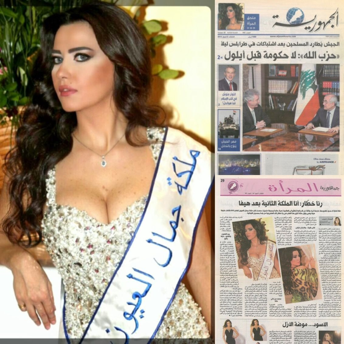 Aljoumhouriya News Paper Issue 692 Page 1 Cover Page 29 Interview Date 2 July 2013 Elissar Habib Beauty Arab Beauty Beauty Pageant