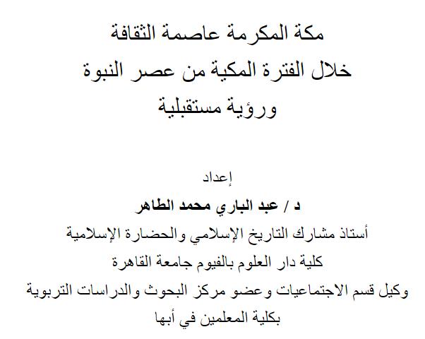 الجغرافيا دراسات و أبحاث جغرافية مكة المكرمة عاصمة الثقافة خلال الفترة المكية من عص Geography Places To Visit Math