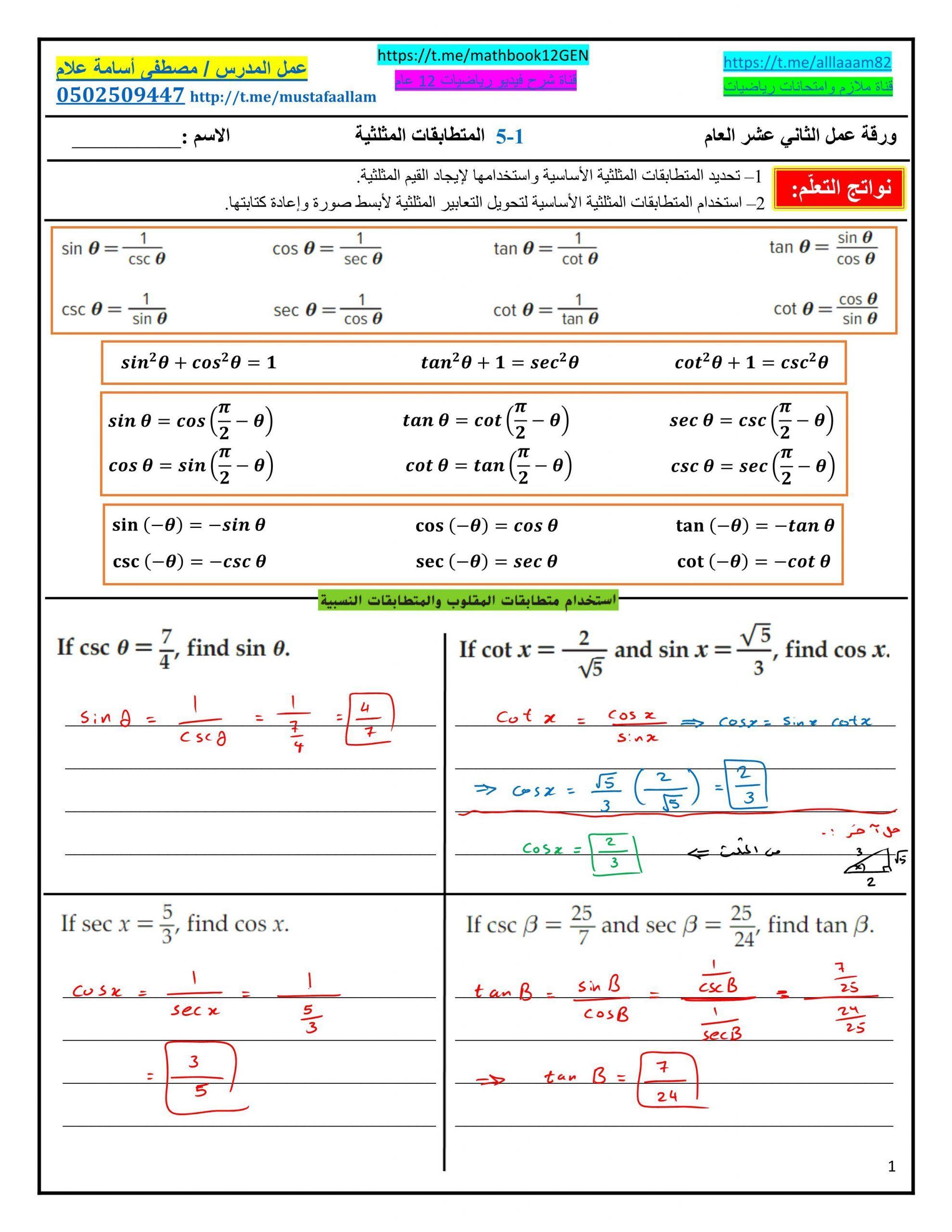 حل المتطابقات المثلثية الصف الثاني عشر عام مادة الرياضيات المتكاملة Map