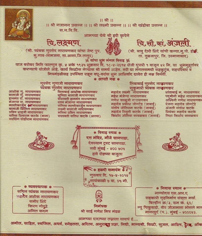 Art and Fashion: Marathi Lagna Patrika format and matter in 2020 | Wedding  card format, Marriage cards, Hindu wedding invitation cards