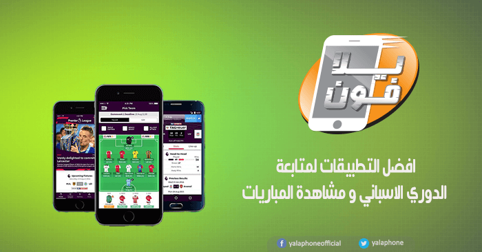 Pin By Yala Phone On Yalaphone App Electronic Products Phone