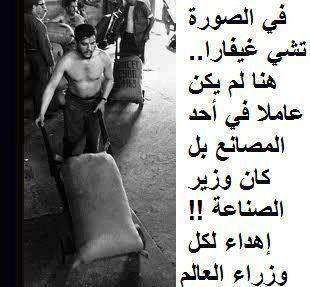 عربي تشي جيفارا Positive Words Beautiful Words Funny Quotes