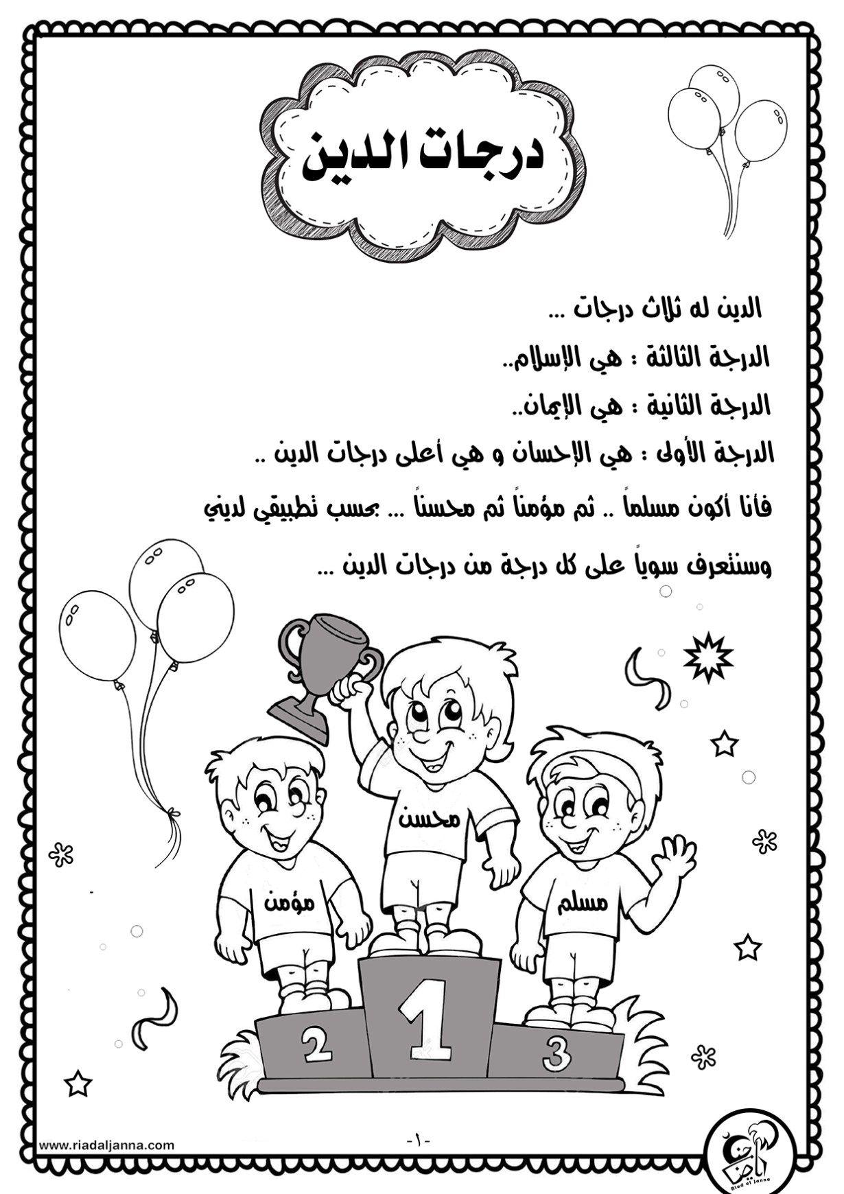 كتيب عقيدة للأطفال تفاعلي ممتع يشرح الإسلام و الإيمان و الإحسان بطريقة مبسطة مشوقة Islamic Books For Kids Islamic Kids Activities Islam For Kids