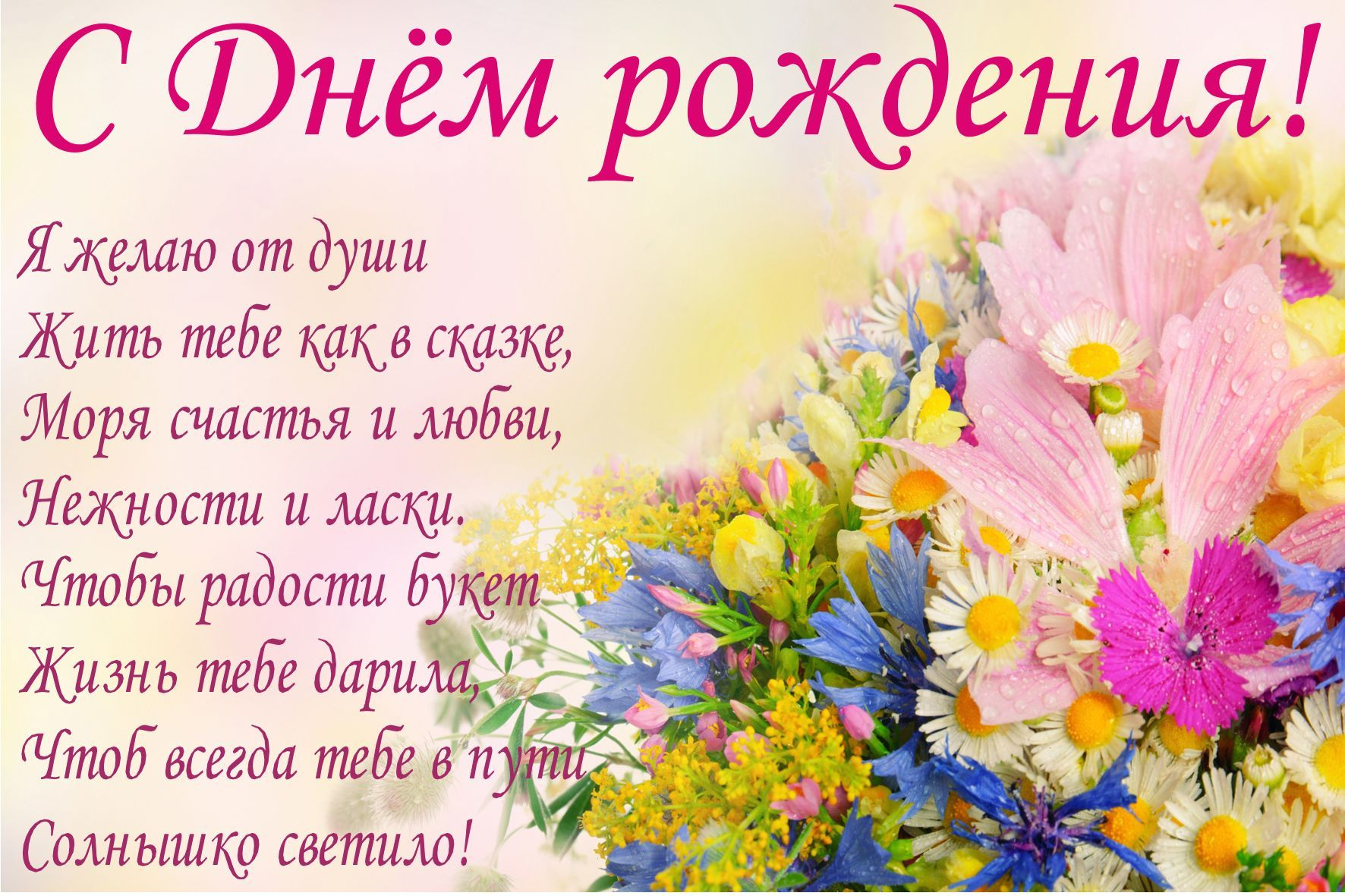 Смс поздравления с Днем Рождения женщине в стихах ...