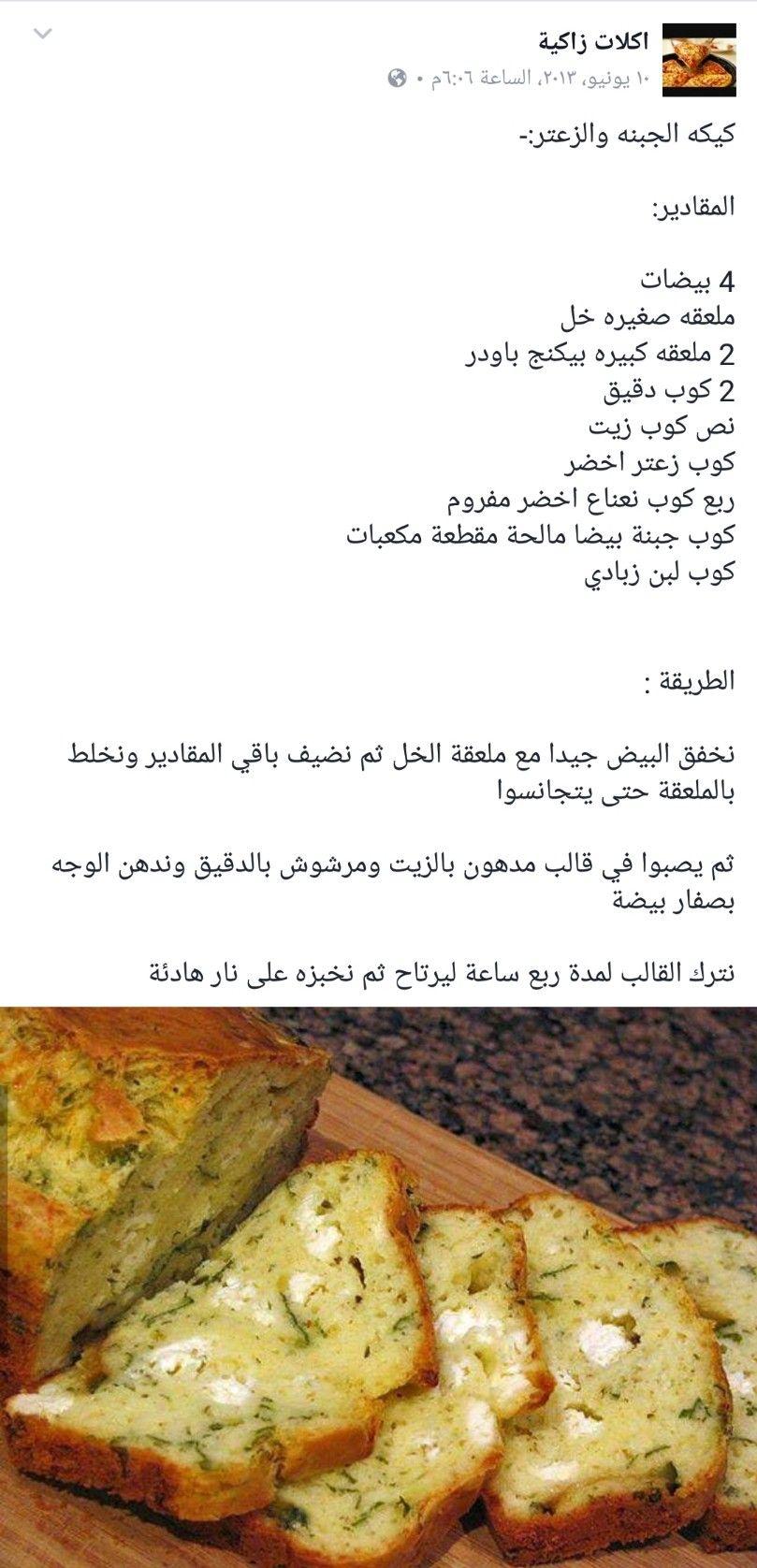 Pin By Zainab Salah On Pastry Food Pastry Breakfast