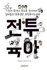 전투육아/서현정 - KOR 598.1 SEO HYEON-JEONG 2014 [Jan 2015]