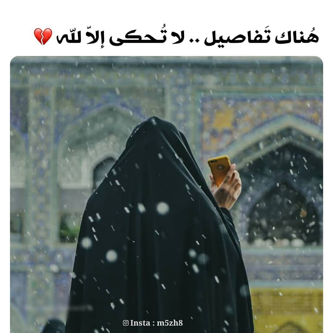 36 Likes 4 Comments مازن عـباس M5zh8 On Instagram تابعو قناتي على التليكرام الرابط بالبايو Funny Art Photo Ideas Girl Islam Facts