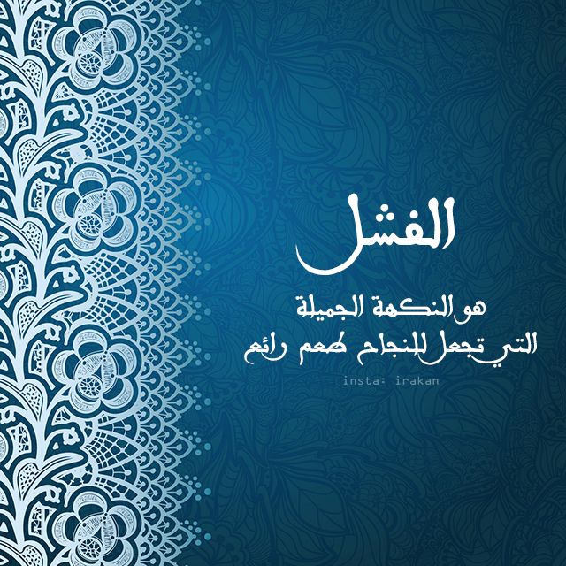 الفشل هو النكهة الجميلة التي تجعل للنجاح طعم رائع Chalkboard Quote Art Arabic Funny Art Quotes