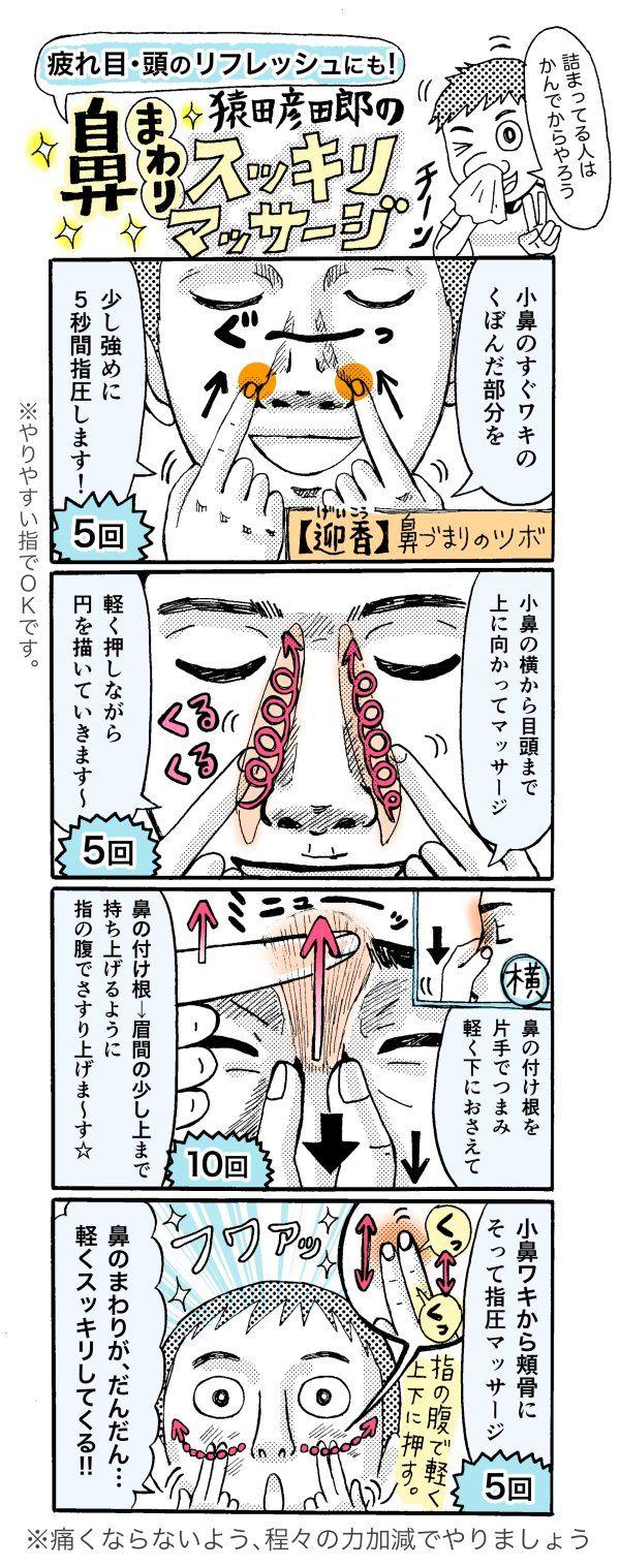 鼻 づまり 解消 風邪