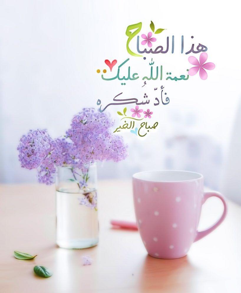 Pin By Tamtam On بطـاقـات صبـاحيـة واسـلاميـة Beautiful Morning Messages Morning Greeting Morning Texts