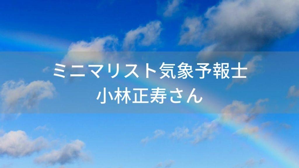 小林 天気 予報 士