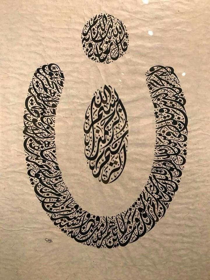 Pin oleh abdullah bulum di ولا تحسبن Seni, Kaligrafi