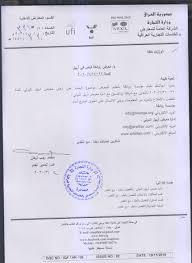 ختم الشركة العامة للمعارض والخدمات التجارية العراقية بحث Google Bullet Journal Personalized Items Journal
