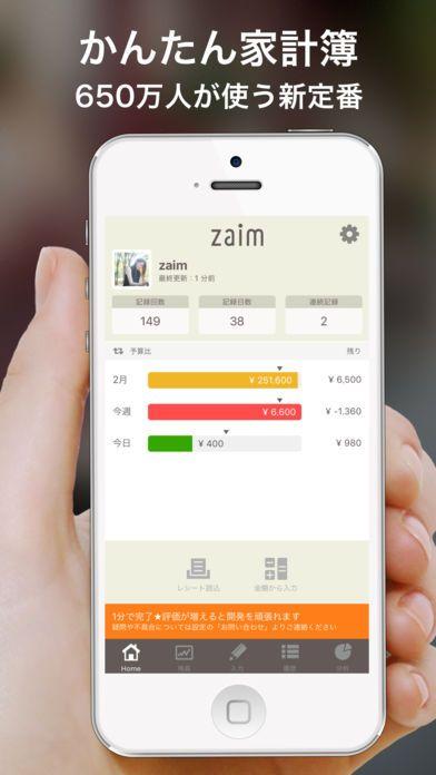 家計簿zaim 人気 の簡単レシート家計簿 デベロッパ Https Zaim Net