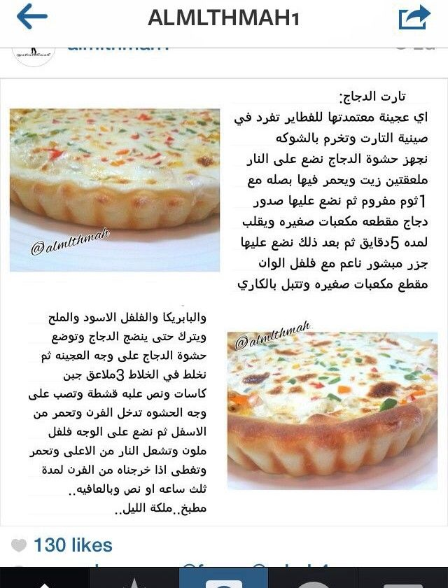 تارت الدجاج Arabian Food Arabic Food Food