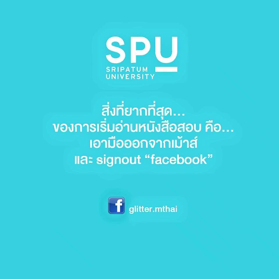 เอามือออกจากเมาส์ได้หรอ...? ช่วงนี้ขอให้ทุกคนเต็มที่กับการสอบกันหน่อยนะคะ #spu #sripatum #dekspu