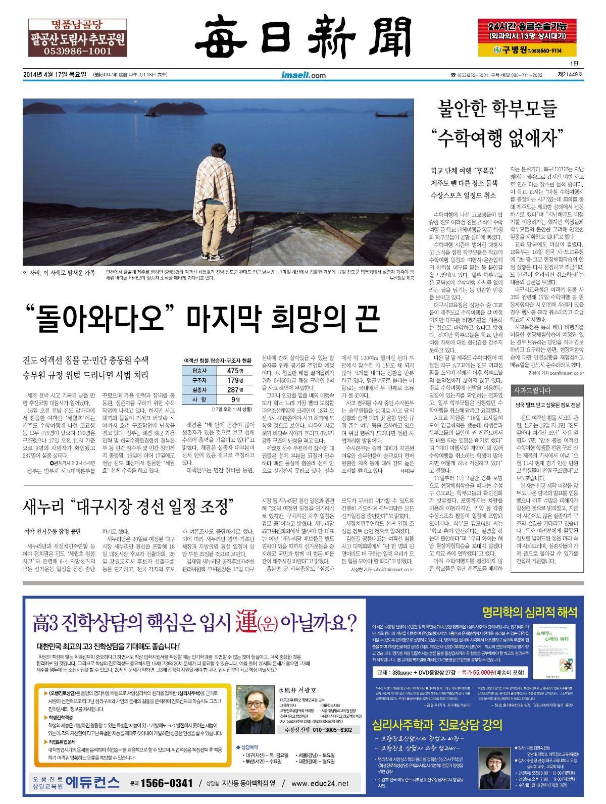 2014년 4월 17일 목요일 매일신문 1면