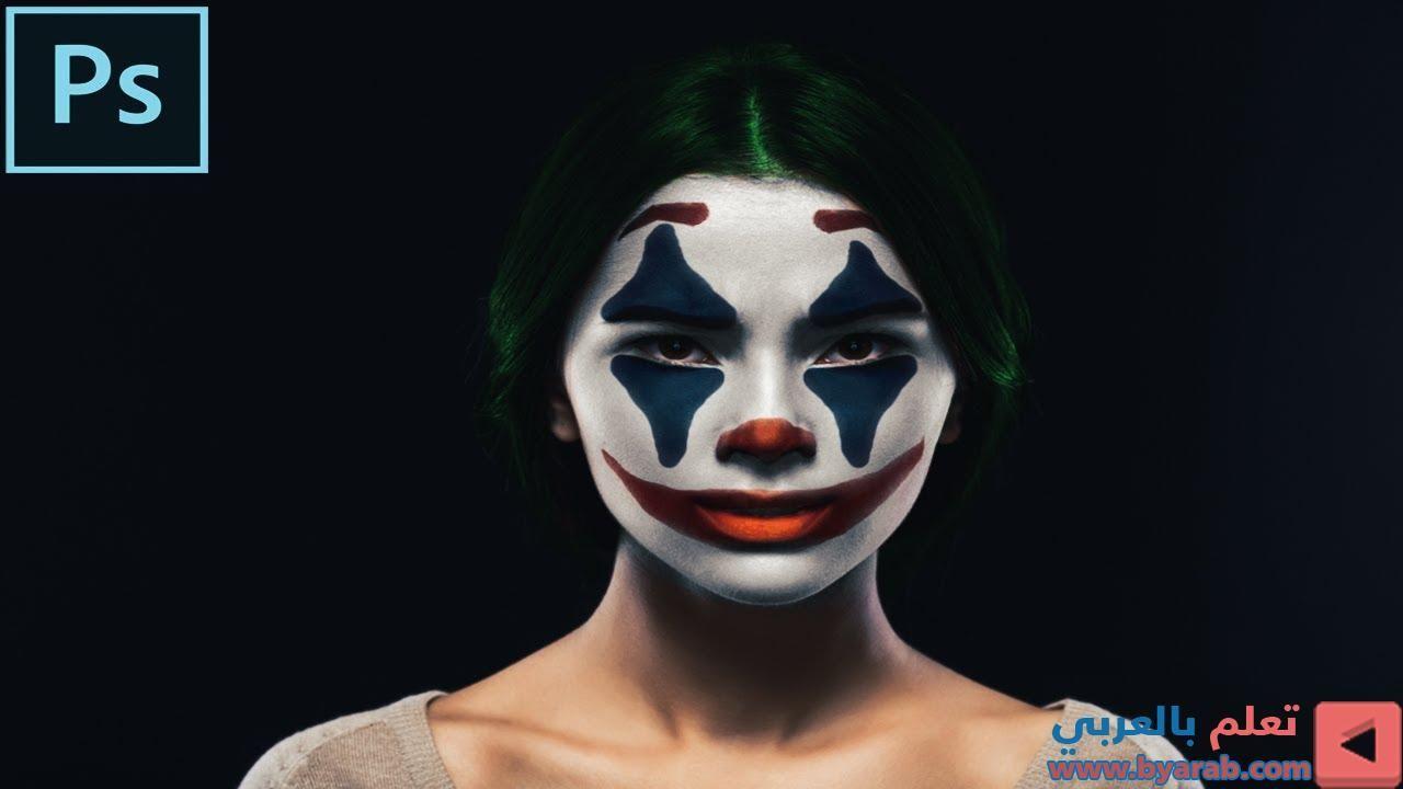 دروس فوتوشوب اسهل طريقة لعمل تأثير ميك اب الجوكر باستخدام الفوتوشوب Adobe Photoshop Cc Halloween Face Makeup Face Makeup Halloween Face