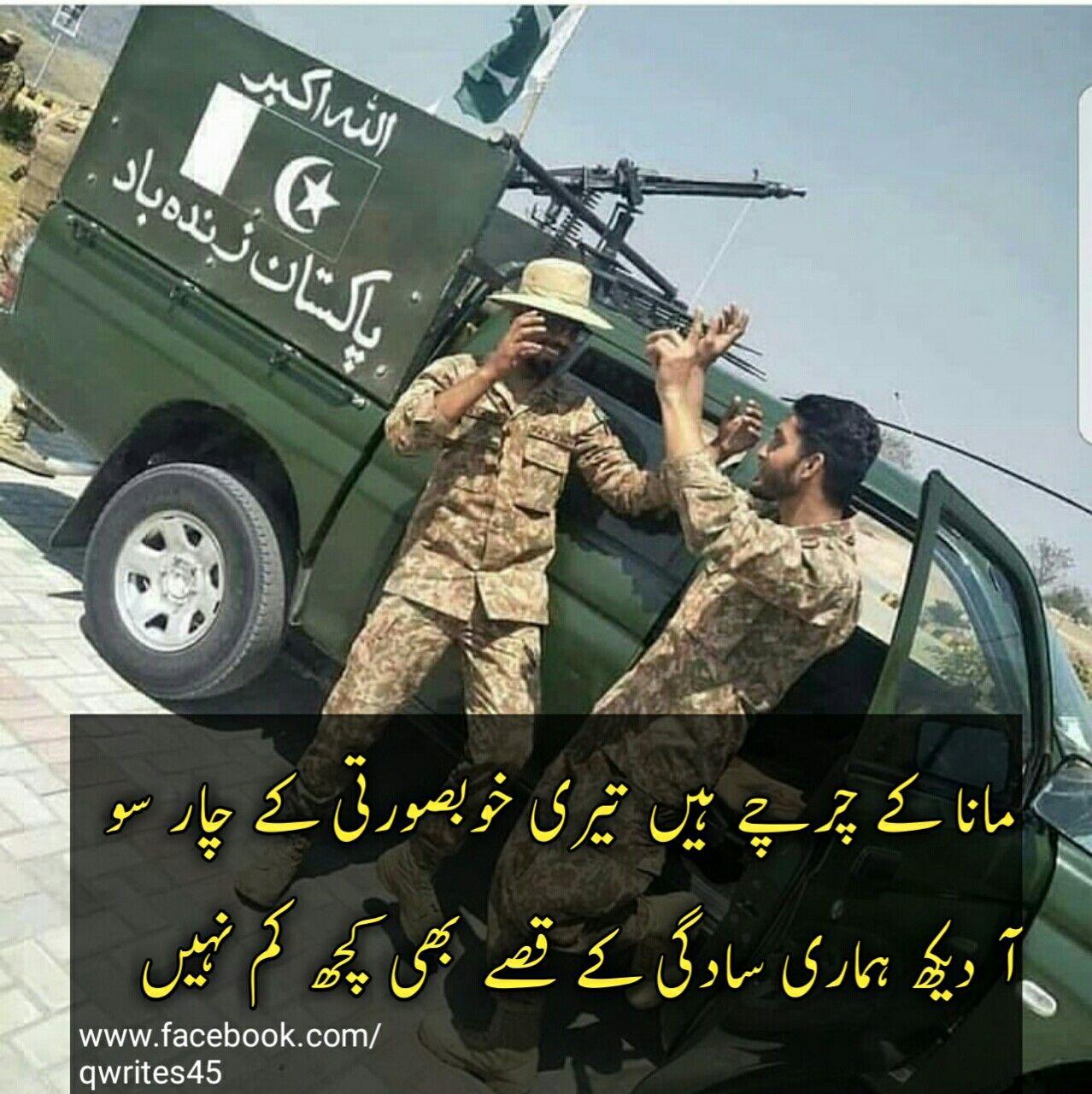 Pak Army poetry, Pak writer   Pak Army Poetry in 2019