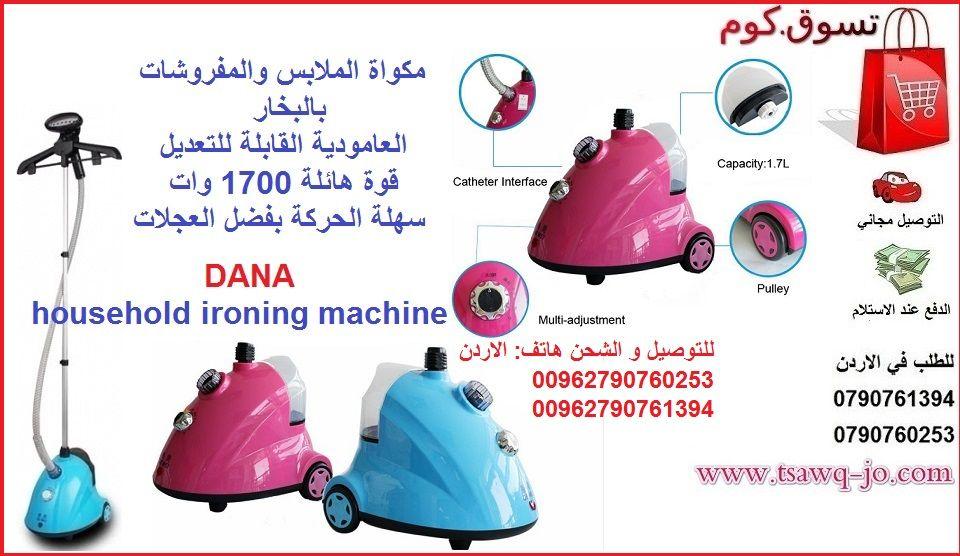 مكوى و الة كي الملابس و المفروشات بالبخار العمودية الكهربائية القابلة للتعديل السعر 53 دينار اردني التوصيل مجاني للطلب في ا Ironing Machine Catheter Household