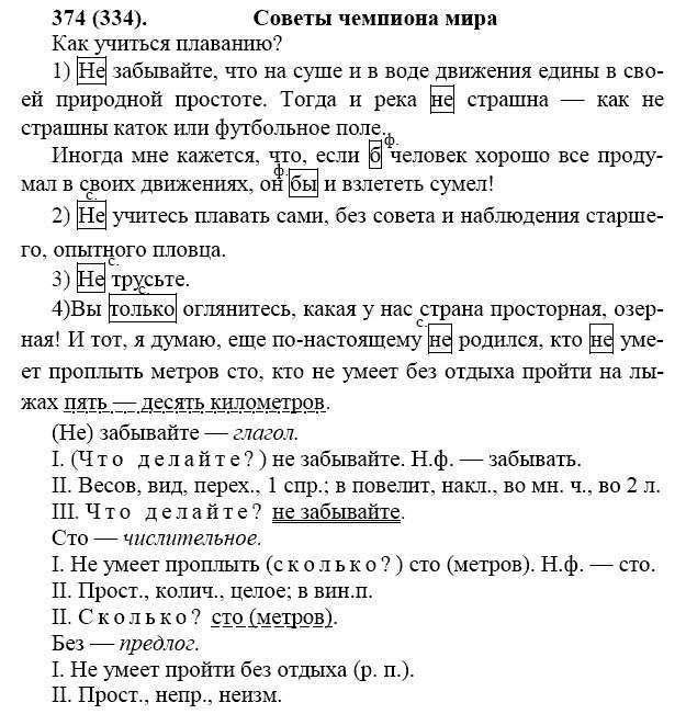 Гдз рефераты сочинения