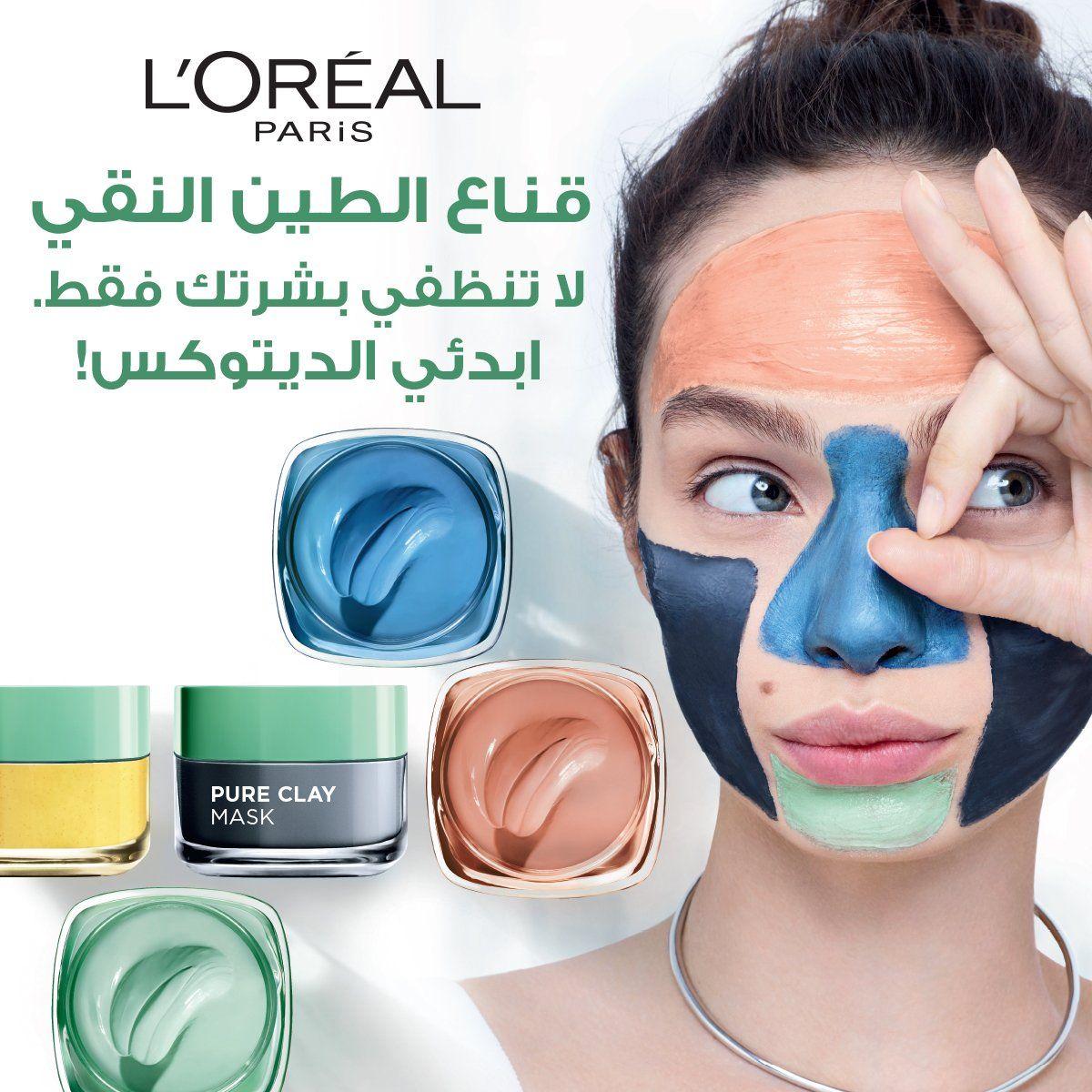 قناع الطين النقي من لوريال باريس مع خصم إضافي 20 على منتجات مختارة عند استخدام كوبون Summer20 تسوقي Pure Clay Mask Pure Products Clay Masks