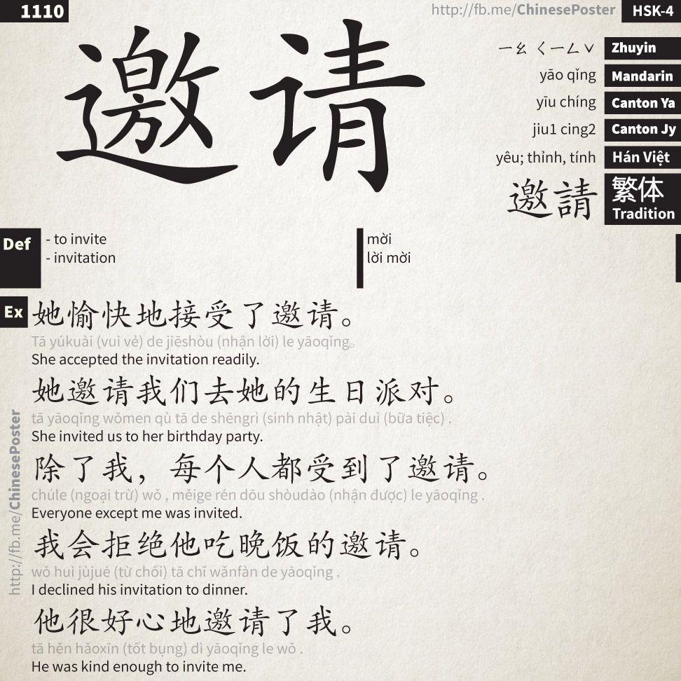 yāo qǐng 邀请 hsk4 Chinese language learning, Chinese