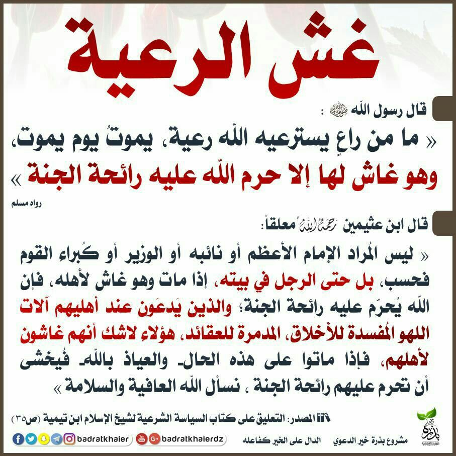 Pin By زهرة الياسمين On مقتطفات إسلامية Ahadith Islam Quran Arabic Calligraphy