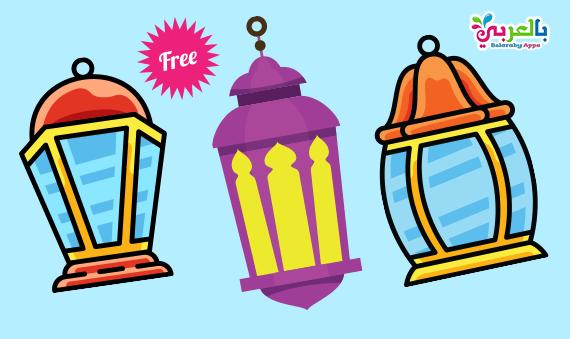 10 رسومات فوانيس ملونة لزينة رمضان صور فانوس رمضان للطباعة بالعربي نتعلم In 2021 Freepik