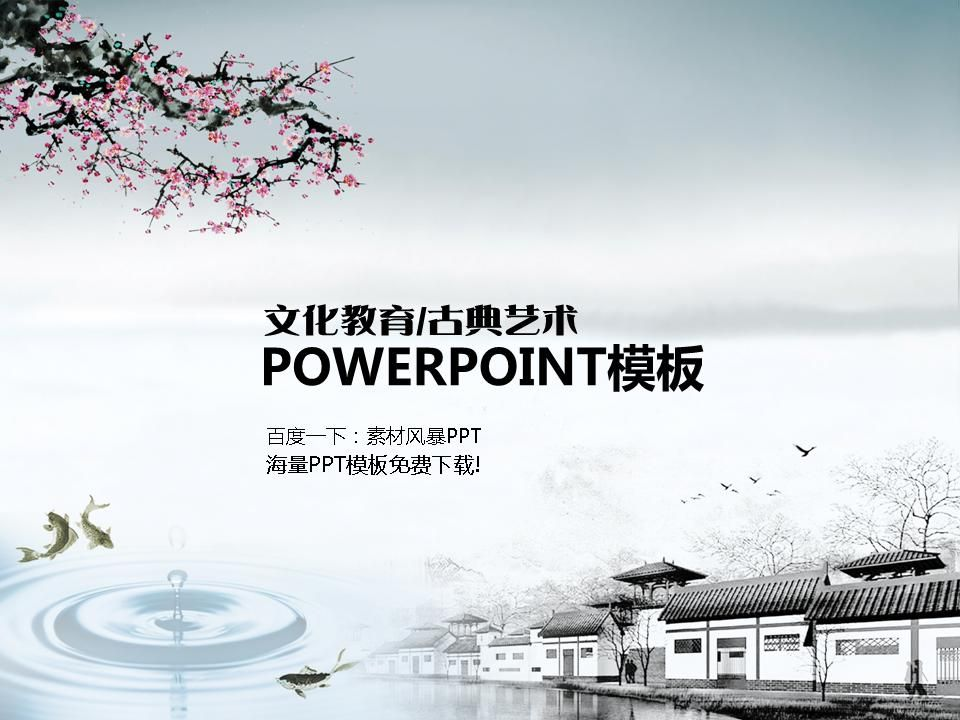 Creative Chinese style PPT templates powerpoint #PPT# PPT PPT PPT - water powerpoint template