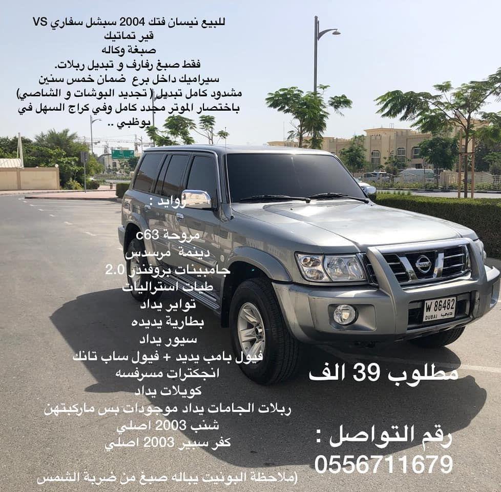 الامارات ابوظبي دبي الشارقه امالقيوين عجمان راسالخيمه الفجيره للبيع السعودية عمان الكويت البحرين Cars Vip Uae Uaq Nissan Patrol Instagram Posts Instagram
