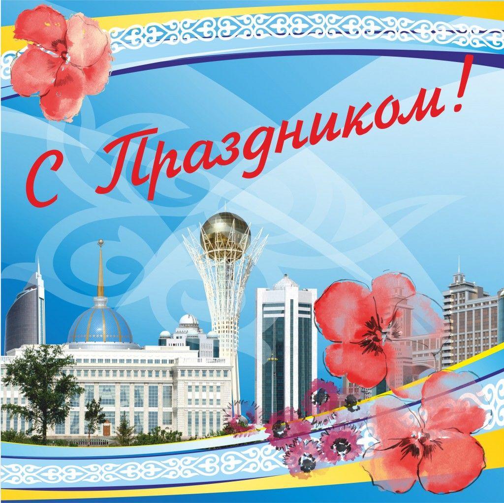 Казахстан открытки и поздравленья, христовым рождеством