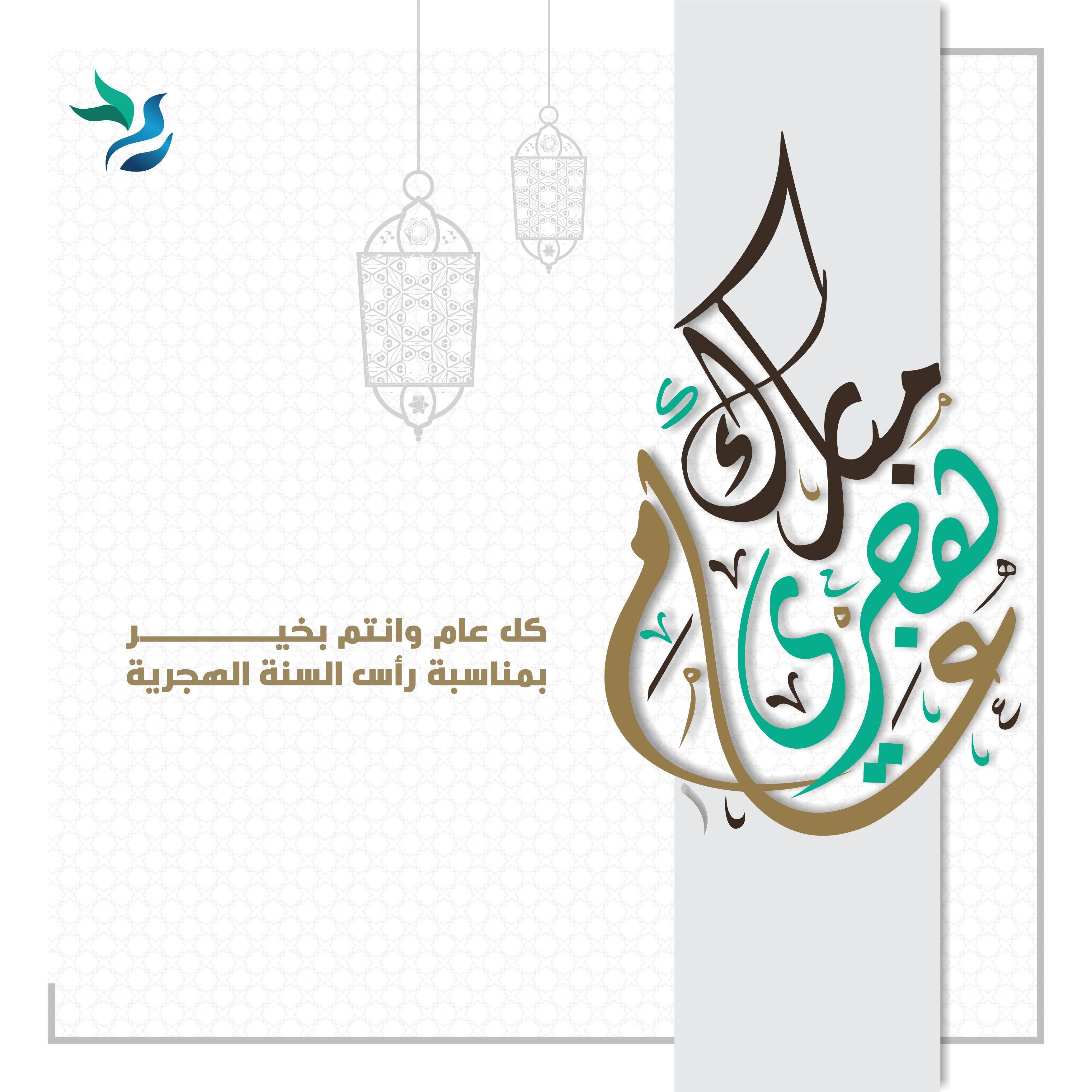 More تتقدم لكم مدينة الشارقة للواجهات المائية بأطيب التهاني بمناسبة السنة الهجرية الجديدة Sharjah Waterfront City Wishes You All A V Greetings Ramadan Arabic