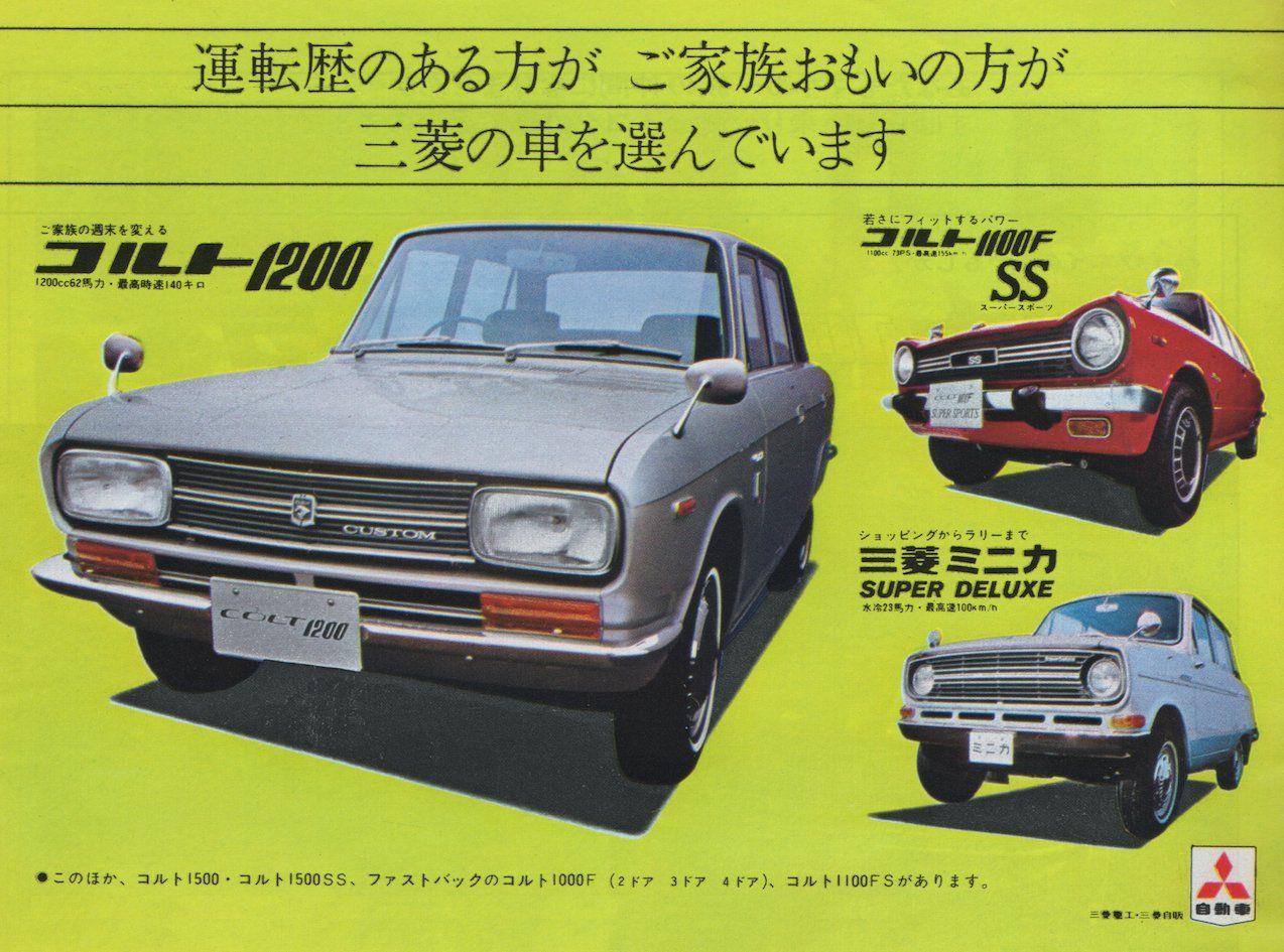 昭和スポット巡り On Twitter Auto Catalog Car Loans Mitsubishi Cars
