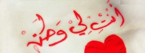 انت لي وطن Arabic Calligraphy Blog Blog Posts