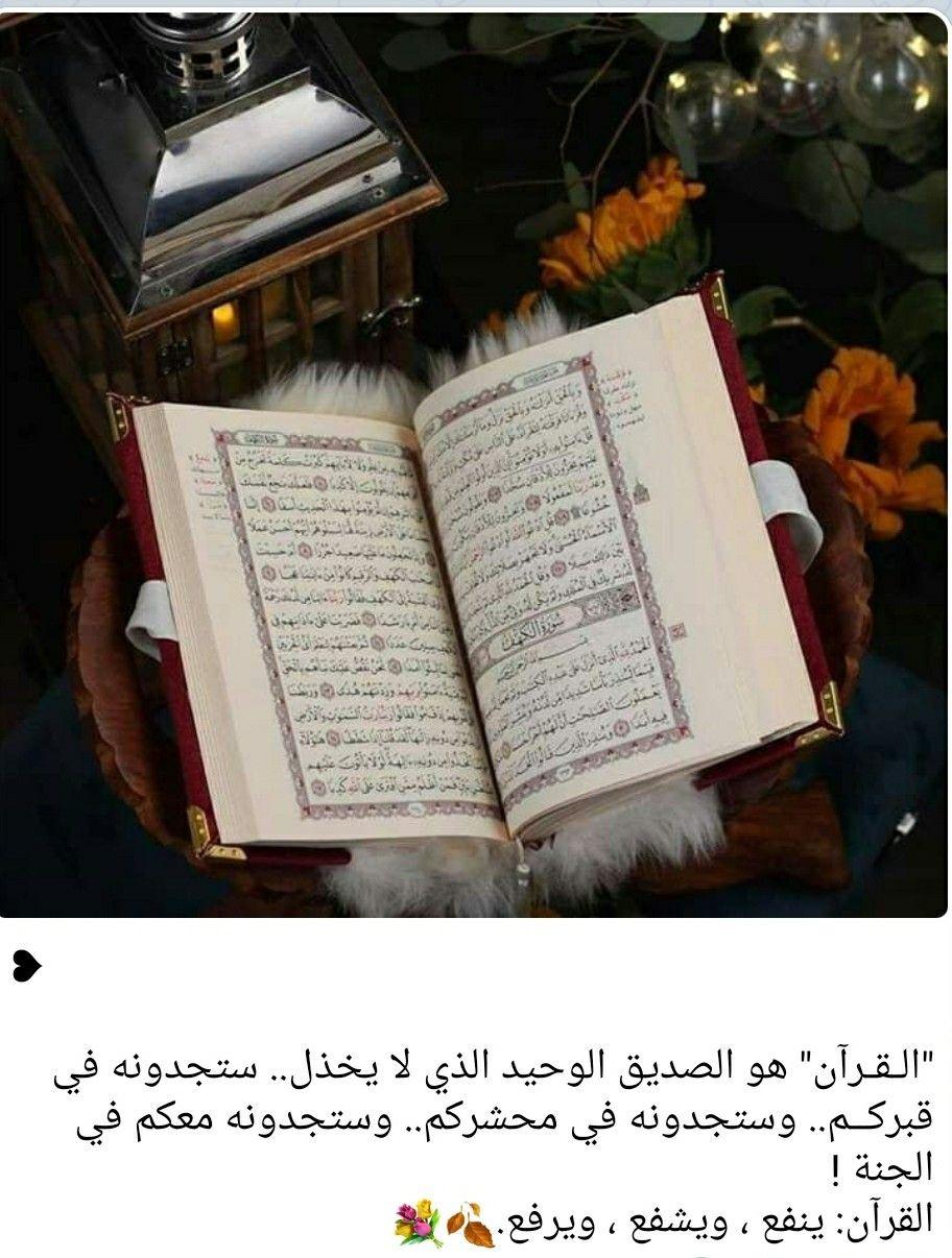 Pin By Um Alhasan On اسلاميات قرآن أحاديث دعاء همسات ايمانية Book Cover Quotes Books