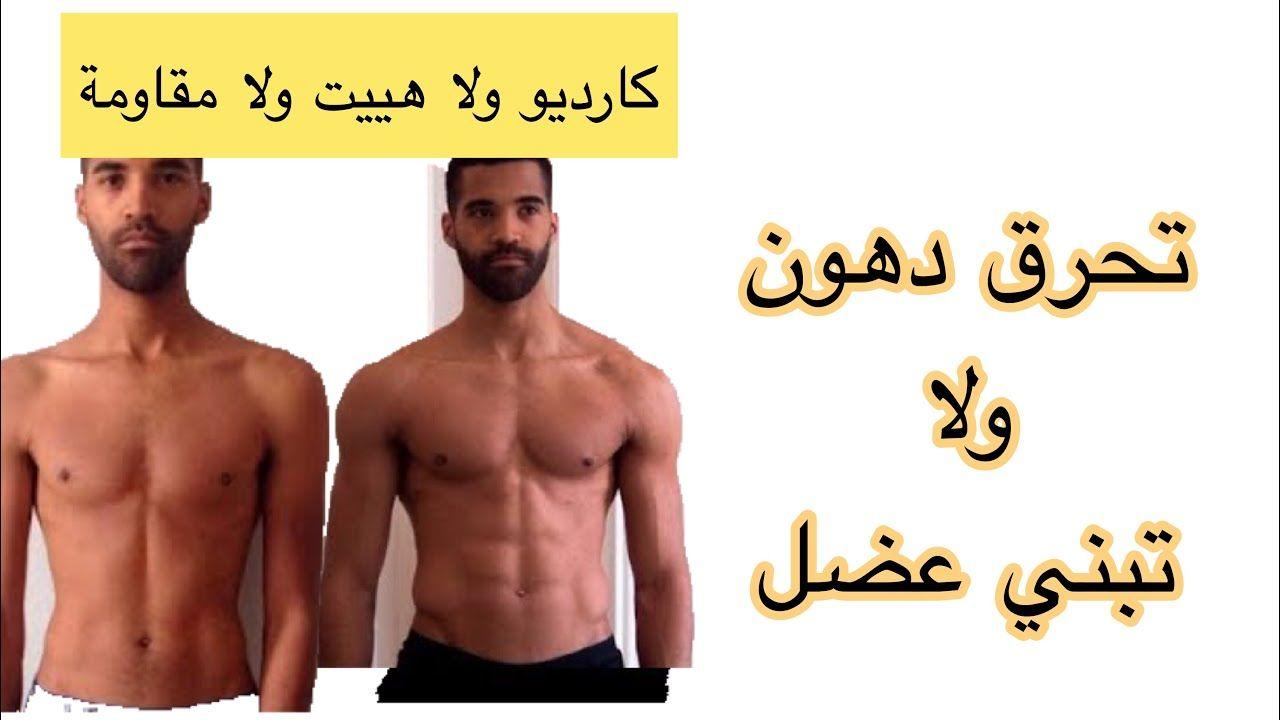 هل تحرق دهون أو عضل أيهما أفضل تمارين الكارديو تمارين هييت تمارين المقاومة Youtube Health Fitness Fitness Health