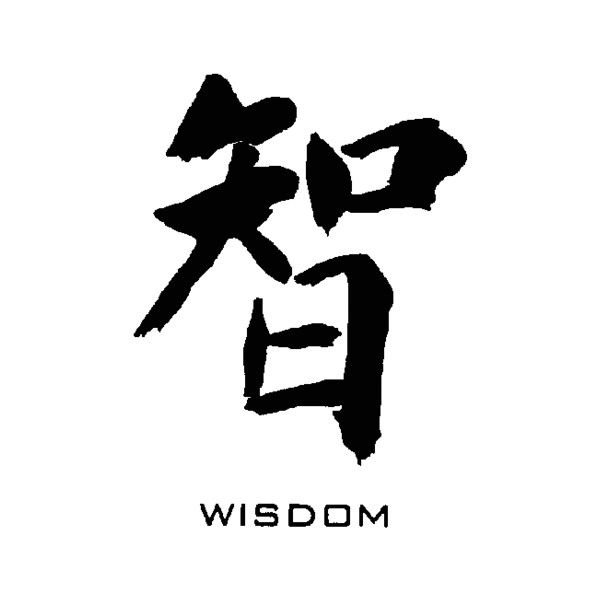 Wisdom Chinese Character Liked On Polyvore Featuring Fillers
