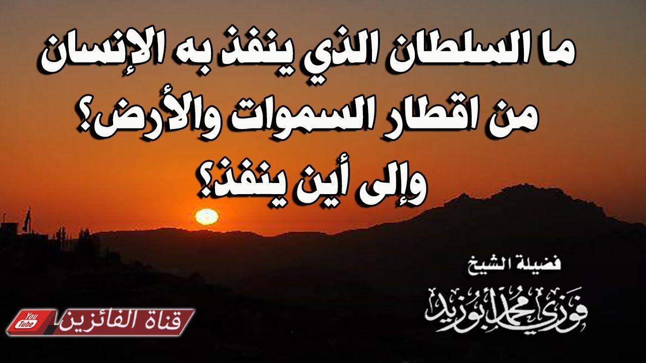 ما السلطان الذي ينفذ به الإنسان من اقطار السموات والأرض وإلى أين ينفذ Calligraphy Arabic Calligraphy