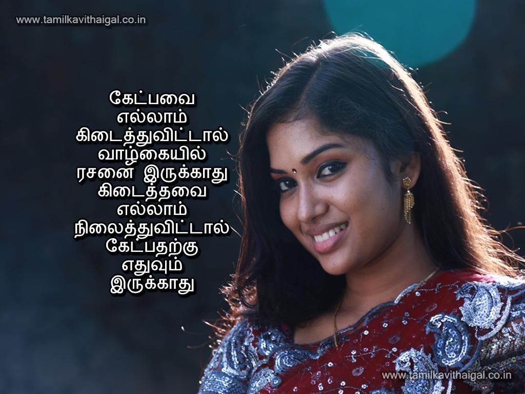 tamil kavithai, tamil kavithai images, love kavithai in ...